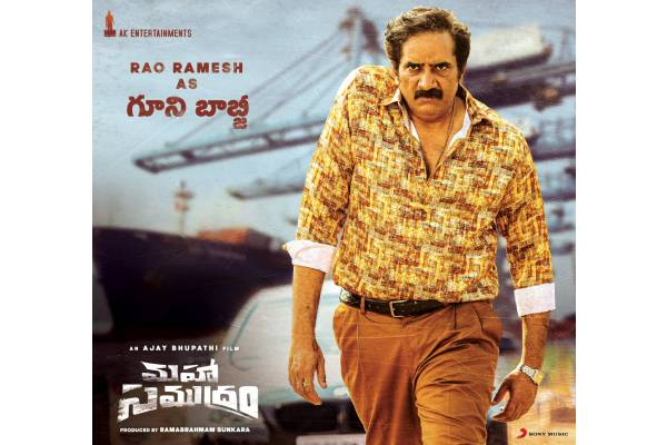Rao Ramesh gets one more challenging role