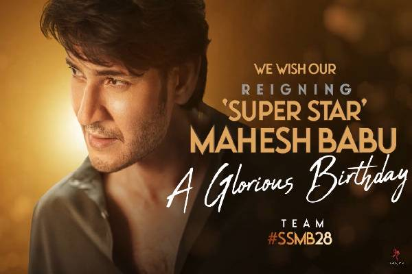 The squad of Mahesh and Trivikram film Announced