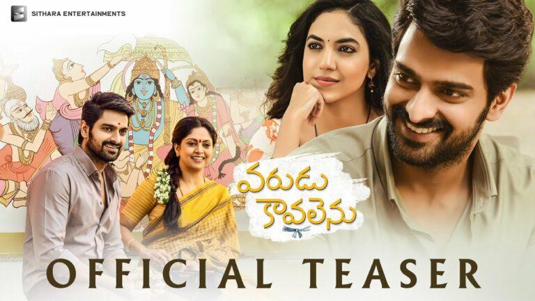 Varudu Kaavalenu Teaser: Fun-filled Entertainer