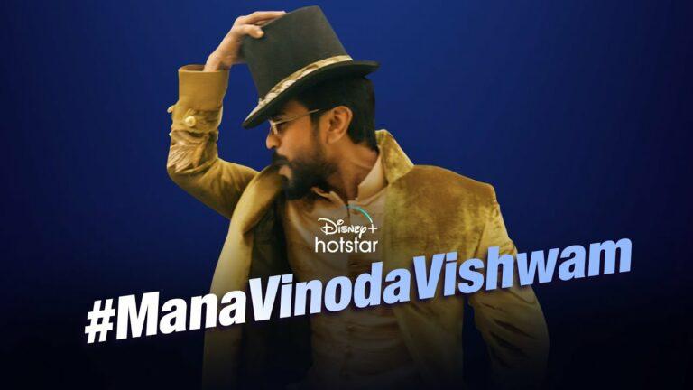 Ram Charan turns Showman for Disney Hotstar