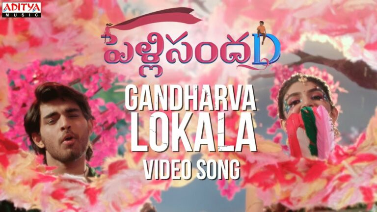 KRR's Touch for Pelli SandaD Video Song